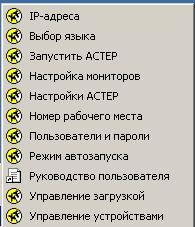 Астер XP 2.5. Как превратить один компьютер в два.