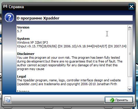 изображения для xpadder скачать
