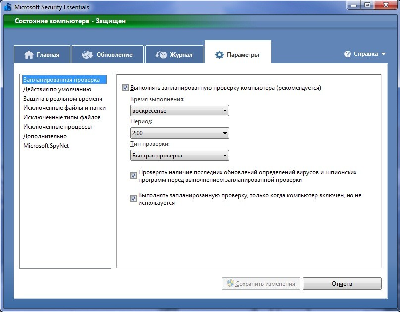 Microsoft security essentials rus скачать