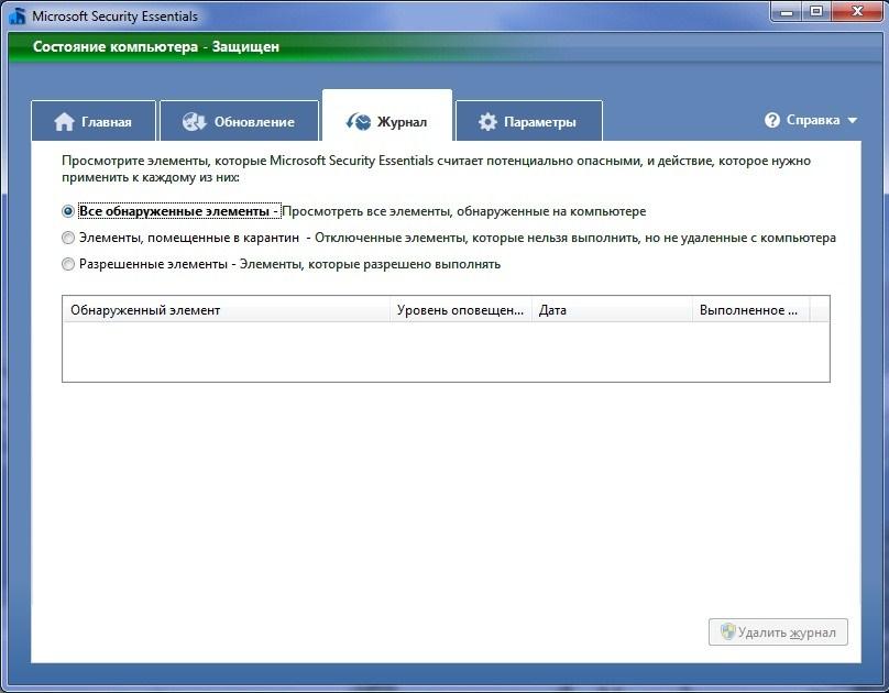 Скачать программу майкрософт секьюрити бесплатно на русском