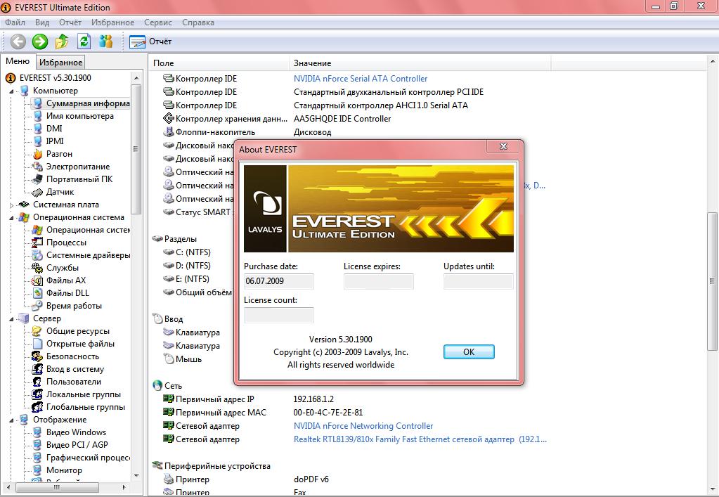 Программа everest скачать бесплатно для windows 8