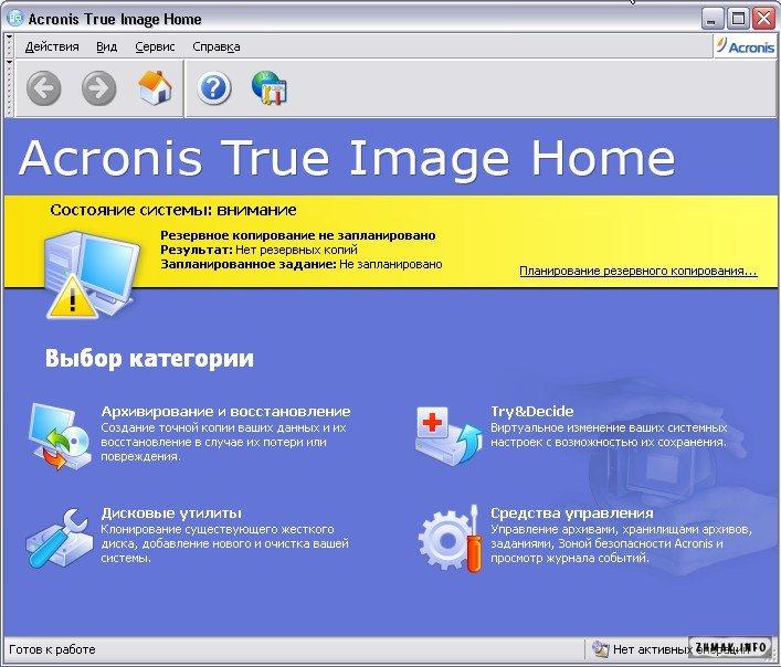 Скачать acronis true image 2011.