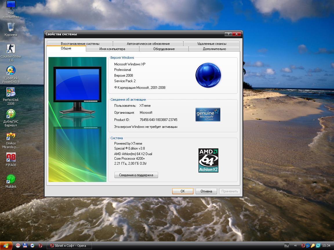 Скачать Windows XP Extreme