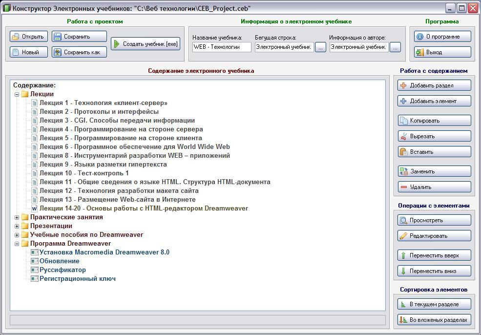 Как создать электронный учебник онлайн - Pressmsk.ru