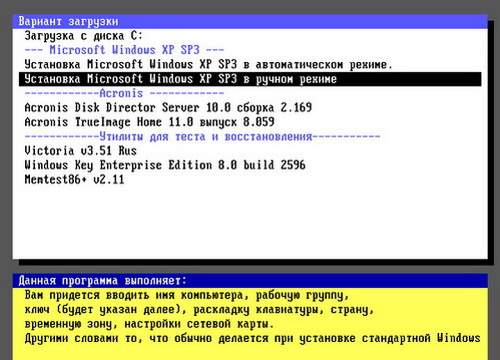 Скачать Windows Xp Zver Образ