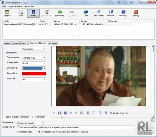 XMedia Recode 3.0.2.5 Portable скачать бесплатно