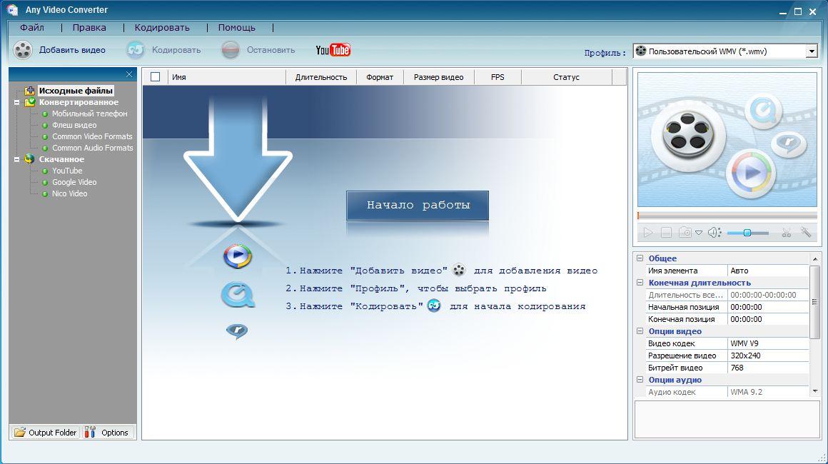 Any Video Converter Free 3.3.3 скачать бесплатно