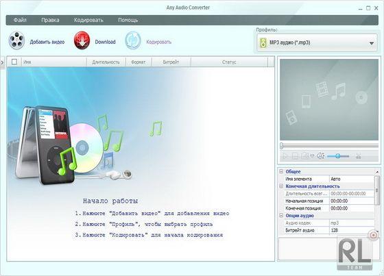 Any Audio Converter 3.2.7 скачать бесплатно