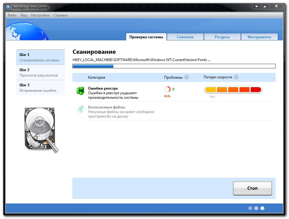 auslogics boostspeed 5.1.1.0
