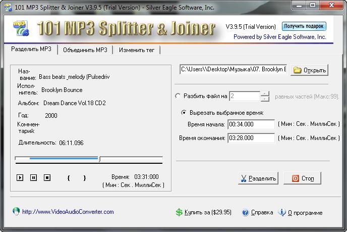 101 mp3 splitter joiner скачать