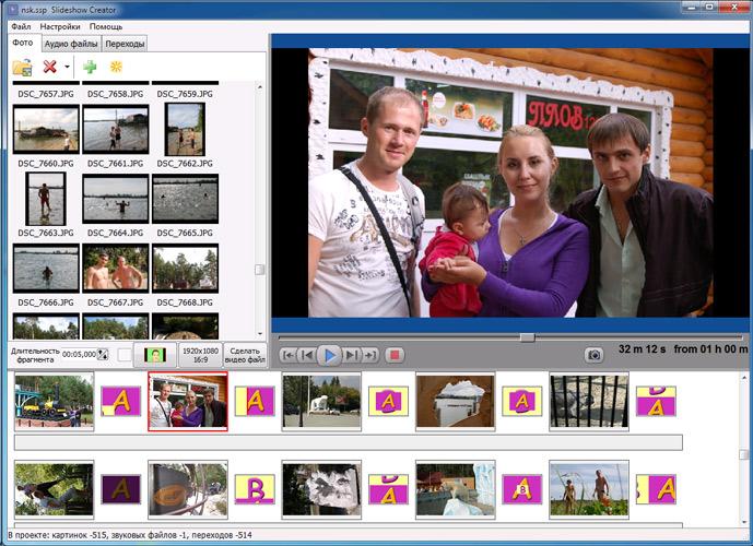 Bolide Slideshow Creator 1.2 (Build 1008) скачать бесплатно