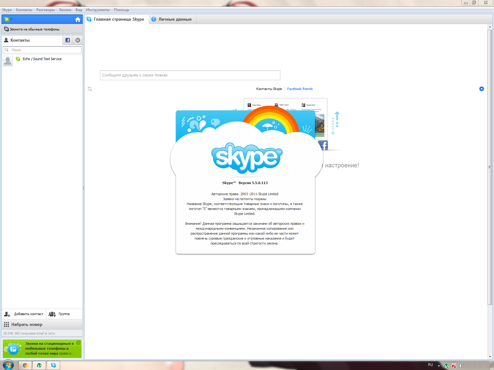 Скачать бесплатно новые звуки для скайпа