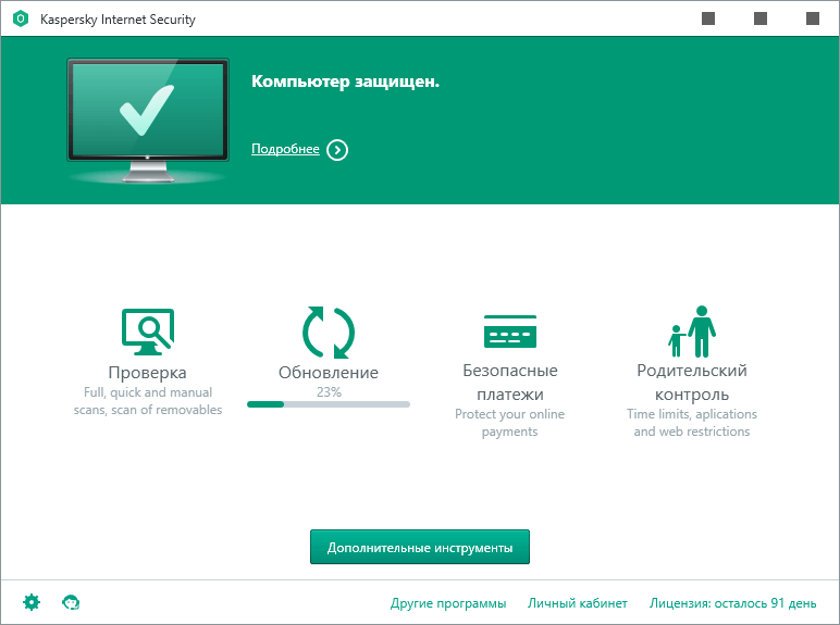 KASPERSKY INTERNET SECURITY 16.0.0 СКАЧАТЬ БЕСПЛАТНО