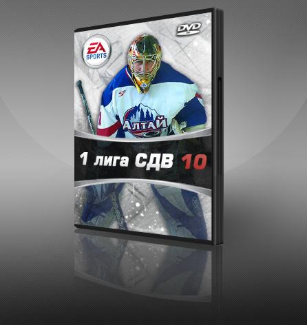 Сегодня вышла модификация игры НХЛ-09, в которой присутствует и 1 лига