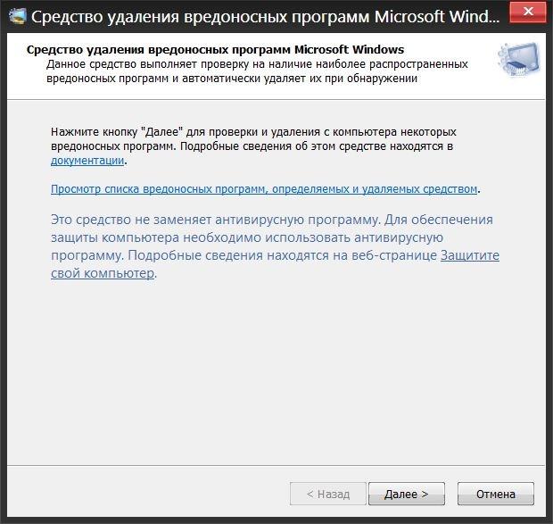 Microsoft Malicious Software Removal Tool 5.2 х64 скачать бесплатно