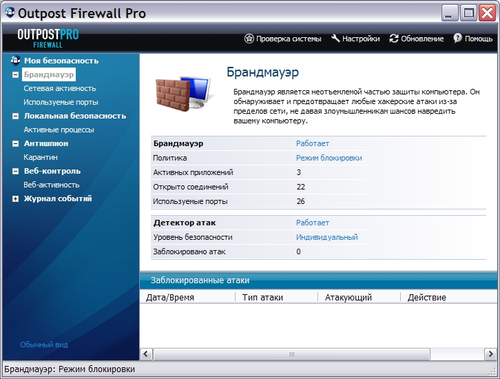 Outpost Firewall Pro 2009 (x86) (6.7.3) скачать бесплатно русская версия.