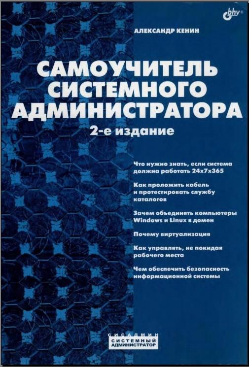 Основы системного администрирования скачать книгу