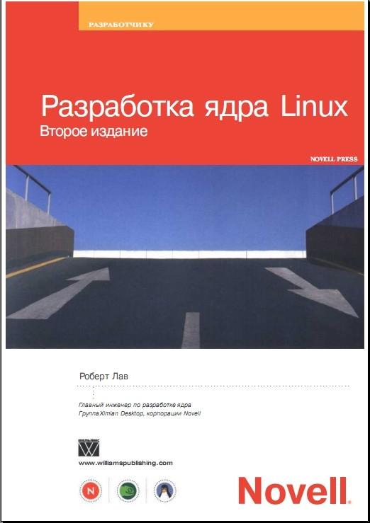 Книги linux скачать бесплатно