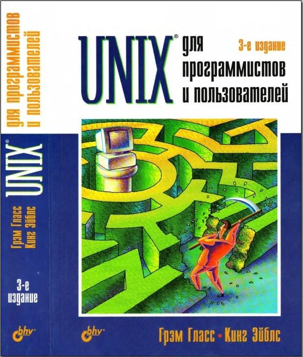 Скачать книгу программирование в shell