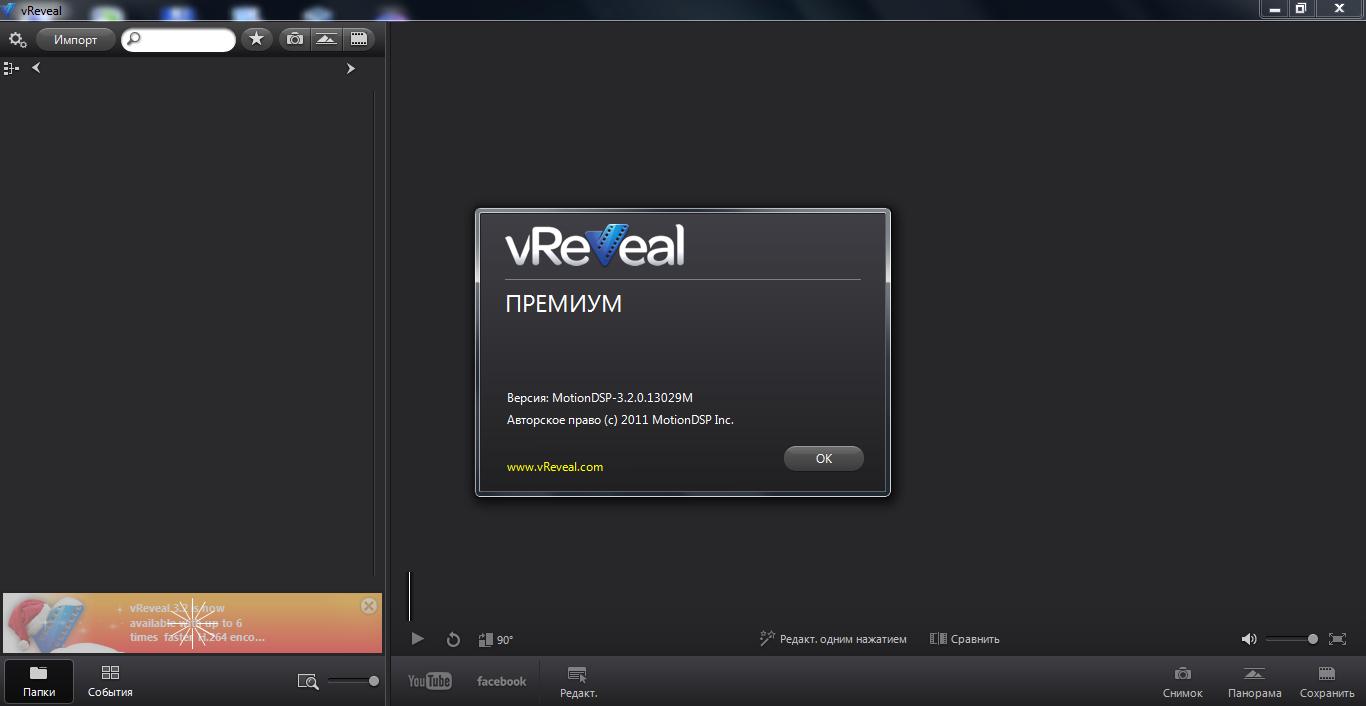 vReveal Premium v3.2.0.13029 скачать бесплатно