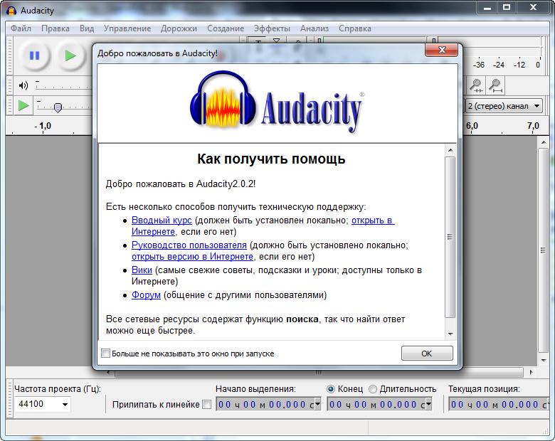 Audacity Portable v2.0.5 Final скачать бесплатно