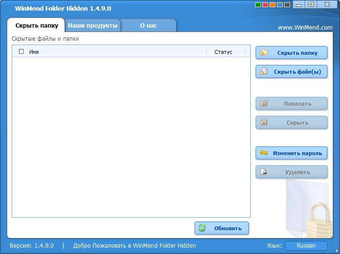 WinMend Folder Hidden v1.5.1 скачать бесплатно