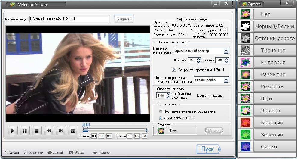 Video to Picture 3.7 Portable скачать бесплатно
