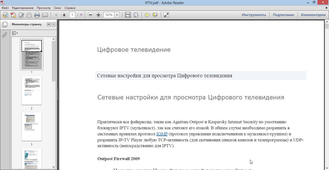 Скачать adobe reader 11 rus бесплатно
