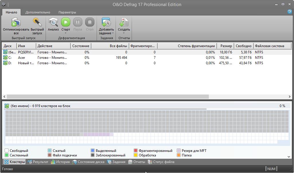 O&O Defrag Professional - программа - дефрагментатор файловой системы.