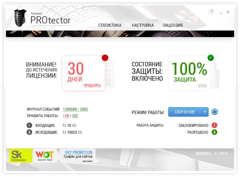 PROtector firewall 1.2.10.0 - Сетевой экран для Windows скачать бесплатно