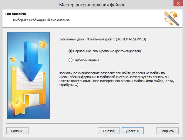 бесплатная восстановления фотографий после форматирования