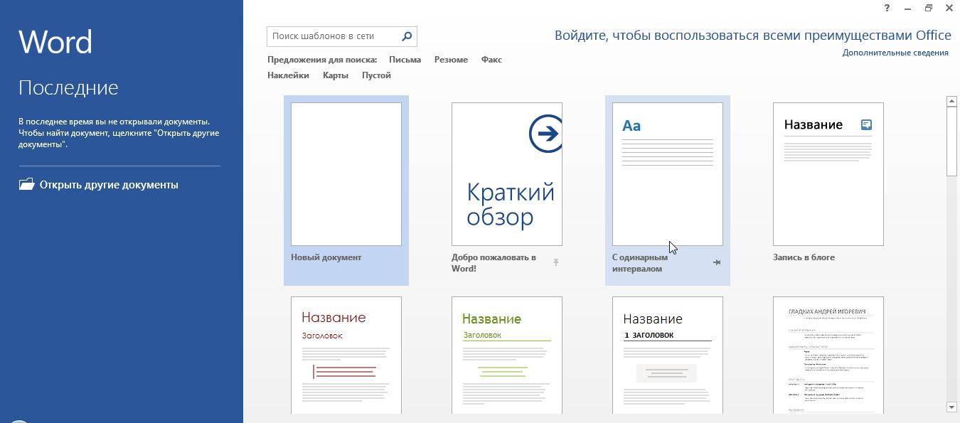Microsoft Office 2013 VL RUS-ENG x86-x64 (AIO) :: …