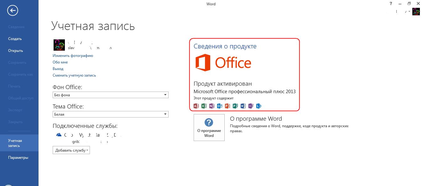 Microsoft Office Professional Plus 2013 SP1 VL(Volume Licensing) x86 Rus скачать бесплатно