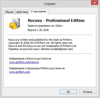Piriform recuva portable | Piriform Recuva Business Edition 1 52