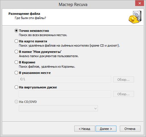 Recuva Portable v1 51 1063 - скачать бесплатно Recuva