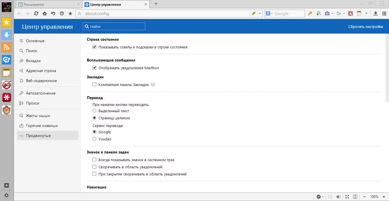 Maxthon 4.0 rus portable