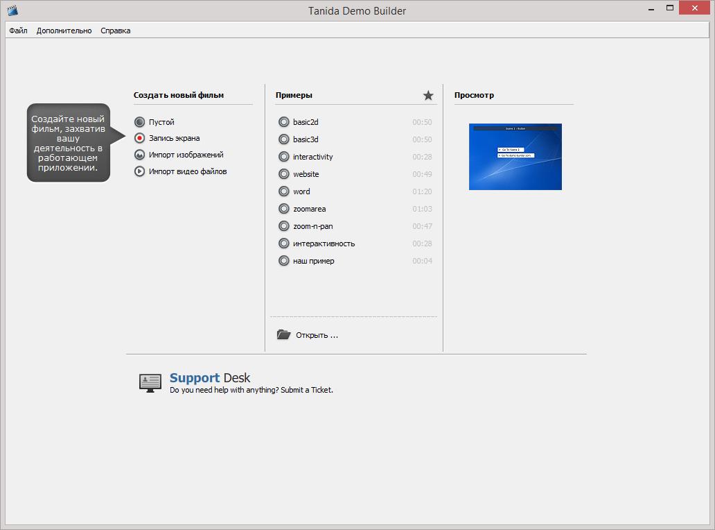 Tanida Demo Builder 9.3.0.4 скачать бесплатно