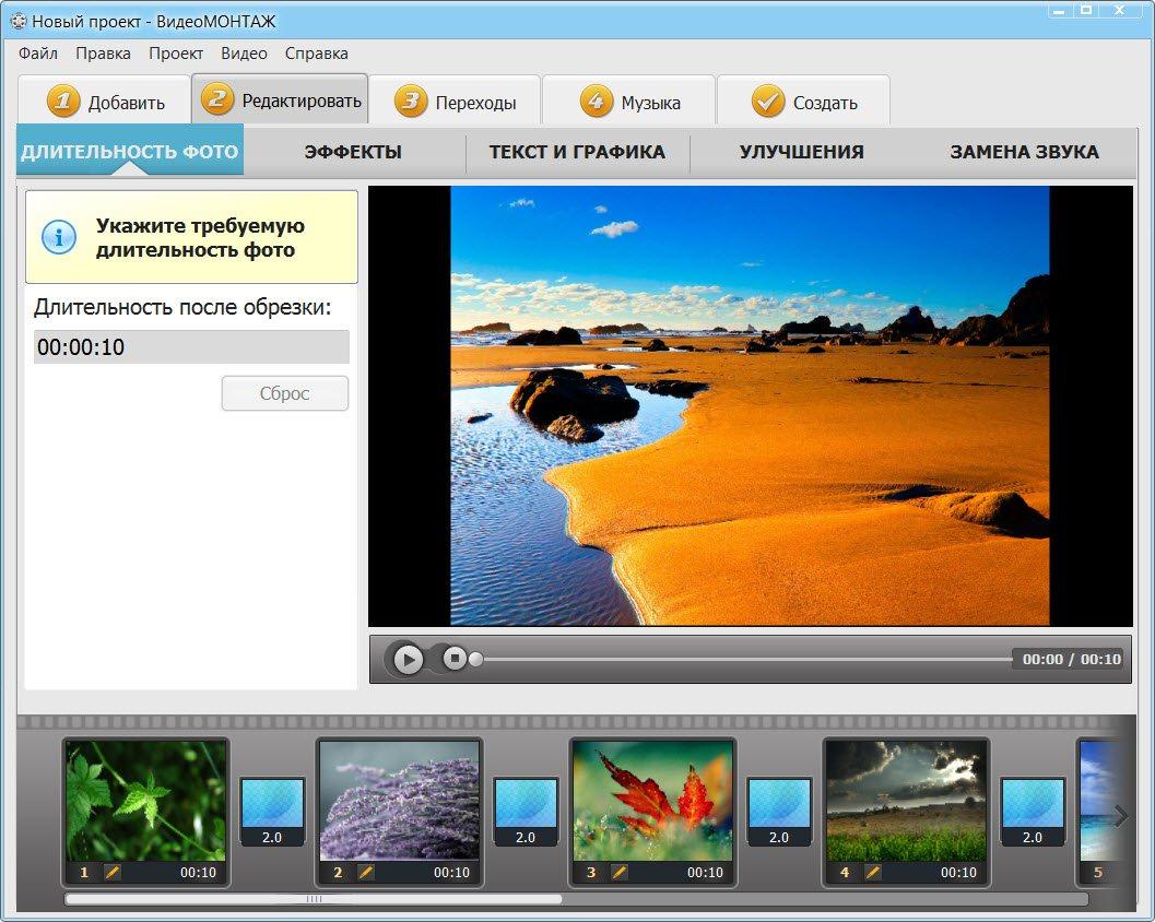 Программа для видеомонтажа из фотографий скачать бесплатно