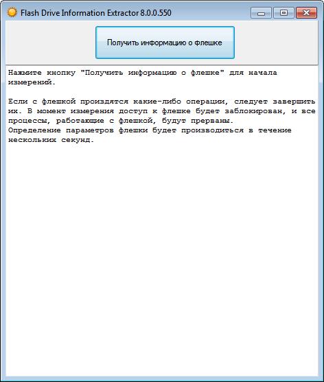Flash drive information extractor (утилиты) скачать бесплатно.