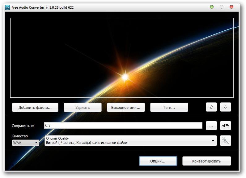 Free Audio Converter 5.0.26 build 622 скачать бесплатно