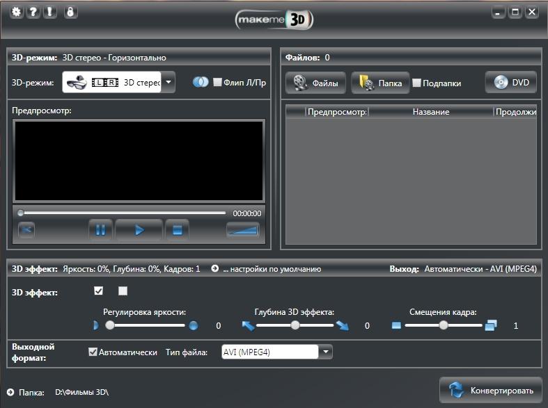 Engelmann Media MakeMe3D 1.2.12.618 Final скачать бесплатно