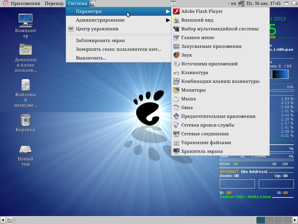Скачать программы для линукс бесплатно