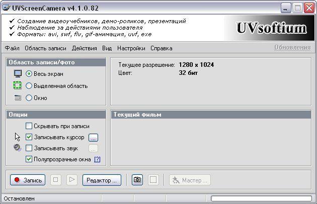 UvScreenCamera 4.8 beta скачать бесплатно
