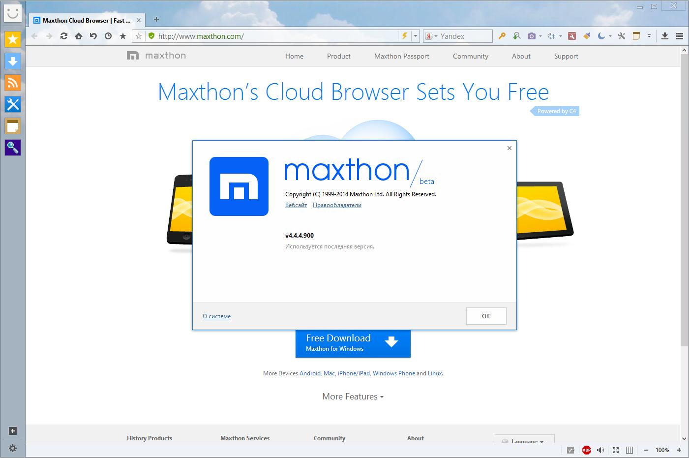 Maxthon 4 rus скачать