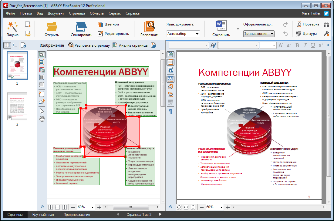 Abbyy finereader 12 rus скачать