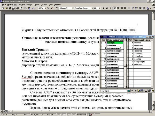 Словарь синонимов русского языка скачать бесплатно программу