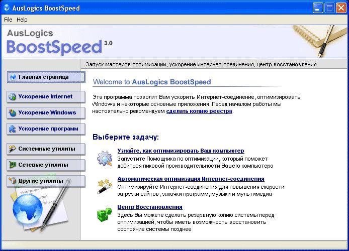 AusLogics BoostSpeed Screenshot.