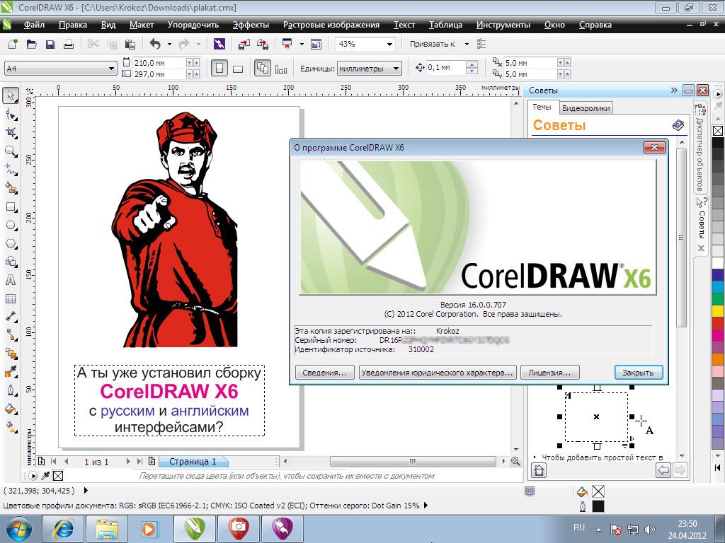 coreldraw скачать бесплатно: