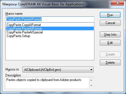 Как создать макросы в coreldraw x6