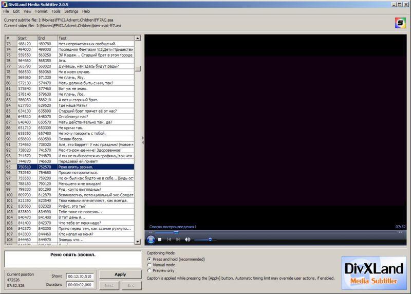 DivXLand Media Subtitler 2.0.5 скачать бесплатно